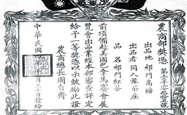 1915年,祁门红茶摘得巴拿马万国博览会金奖成为世界三大高香红茶